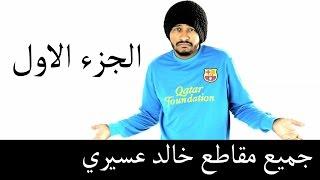 جميع مقاطع خالد عسيري الجزء الاول