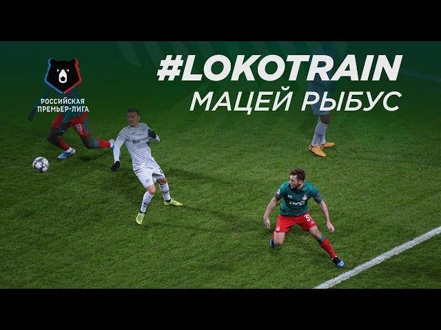 Лига чемпионов, дерби с «Динамо», мотивация на конец сезона // Мацей Рыбус // #LokoTrain