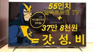 #55인치 #스마트TV…