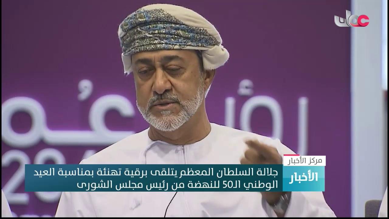 جلالة السلطان المعظم يتلقى برقية تهنئة بمناسبة العيد الوطني الـ50 للنهضة من رئيس مجلس الشورى