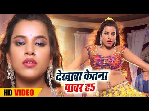 Bhojpuri Item Song - देखावा केतना पावर हs - Jha Ji Aawa Dekhwa - Bhauji Pataniya - Bhojpuri Songs