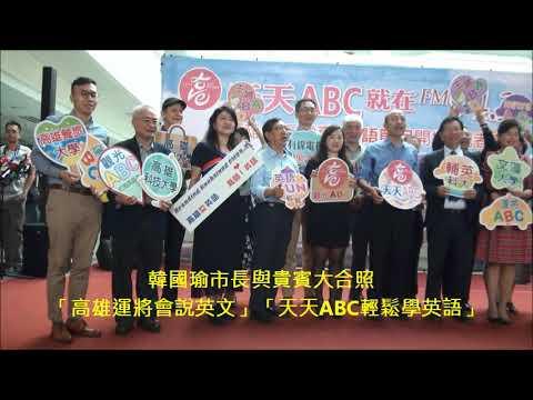 韓國瑜市長與貴賓大合照  「高雄運將會說英文」「天天ABC輕鬆學英語」