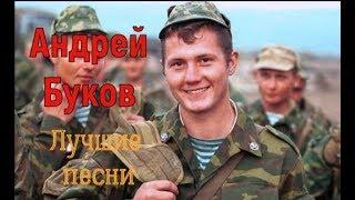 Андрей Буков. Сборник - Армейские песни под гитару