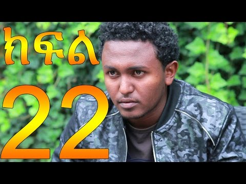 Meleket Drama Part 22 (መለከት) - Part 22