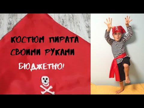 Как сделать пиратский костюм своими руками для мальчика