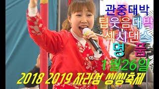 💗민들레 버드리 2월 첫째주 깜짝출연한다고 합니다1월26 주간 💗2018 2019 자라섬 씽씽축제