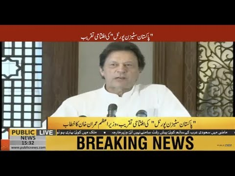 Prime Minister Imran Khan speech at Pakistan Citizens Portal ceremony | 28th October 2018