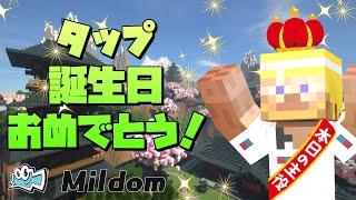 【タップ誕生日】ブロッコリーマスター承認試験【Mildom】