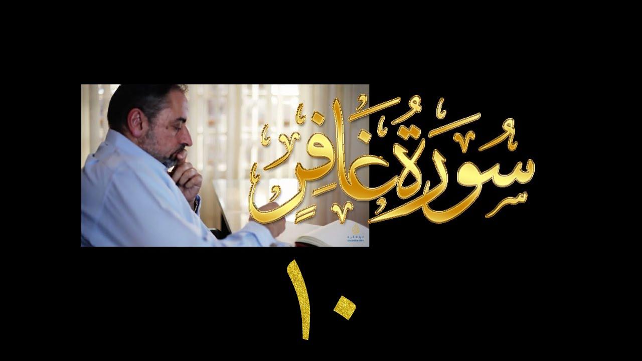 فيديو# ١٤٣ من مقاطع حظر التجول تدبر سورة غافر # ١٠ الآيات:٥٦-٦٥