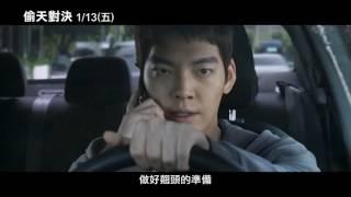 【偷天對決】Master 電影預告 1/13(五) 各懷詭胎