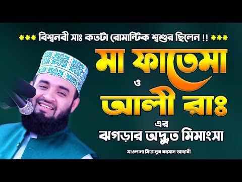 শ্বশুর হিসেবে বিশ্বনবী সাঃ কতটা রোমান্টিক ছিলেন !! Mizanur Rahman Azhari Waz | Azhari Waz 2020