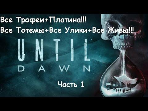 Until Dawn/Дожить до рассвета Прохождение на платину (все тотемы,все улики,все живы) Часть-01