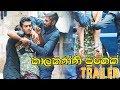 Kaalakanni Puthek Trailer | D-Sir Ft Aki Vish