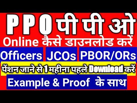 #PPO download form PCDA Allahabad #pension