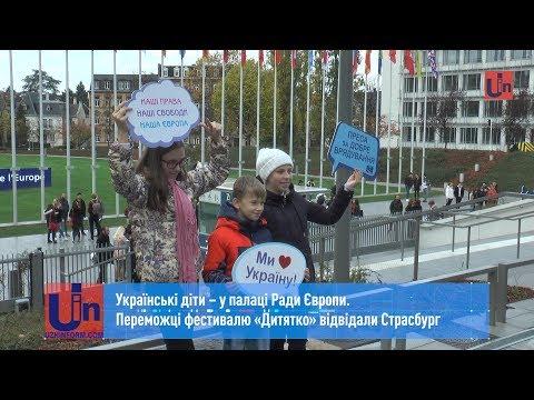 Українські діти – у палаці Ради Європи. Переможці фестивалю «Дитятко» відвідали Страсбург
