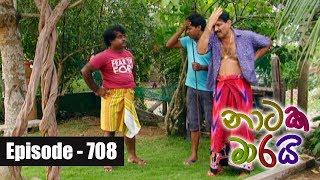 Naataka Maarai - Ep 708 | Jana Wikurthiya ( 16-03-2018 ) Thumbnail