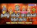 தமிழ் பக்தி பாடல்கள் தொகுப்பு |Tamil Bhakthi Paadalkal Tokuppu |Tamil Devotional Songs MP3