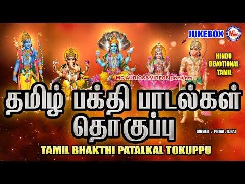 தமிழ்-பக்தி-பாடல்கள்-தொகுப்பு- tamil-bhakthi-paadalkal-tokuppu- tamil-devotional-songs-mp3