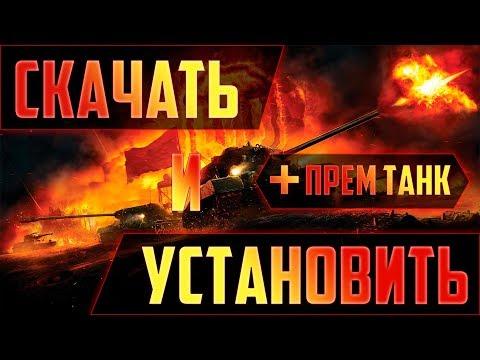 🎁 Как скачать World Of Tanks и получить БОНУС 🎁, как установить и начать играть в мир танков