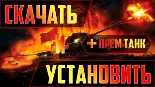 Как скачать World of Tanks и получить БОНУС 👑, как установить и начать играть в мир танков