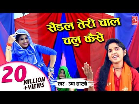 सैंडल तेरी चाल चलु कैसे | उषा शास्त्री के इस गाने पर औरतों ने किया जम के डांस #UshaShastri
