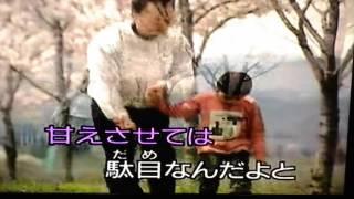 大泉逸郎 - 孫びいき