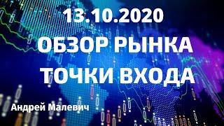 13.10..2020 Торговые идеи на рынке Forex/Точки входа в рынок форекс/Сырье/