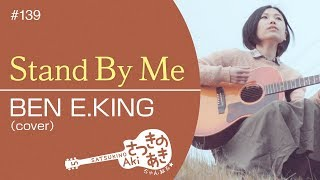 Stand By Me / BEN E KING(cover)