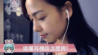 怎麼挑選適合自己的耳機? 名詞解釋現學現賣!! [小技巧篇]