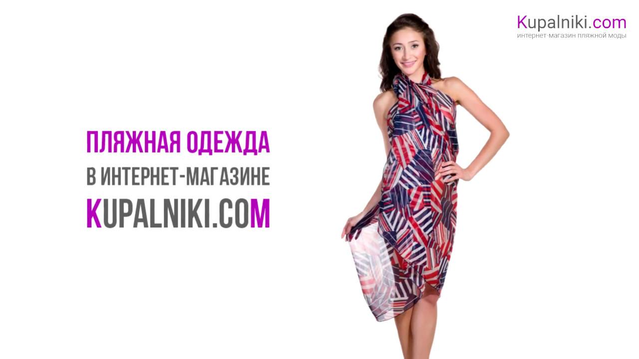 Интернет-магазин SabrinaVi. Купальники. парео и пляжные платья .