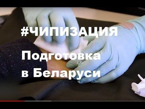 Чип под кожу. Белорусов готовят к электронному рабству