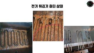 과탄산소다로 전기 튀김기 가스튀김기 세척 방법