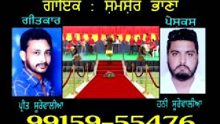 NEW PUNJABI song punjab nasha by shamsher bhana in mela mellian da