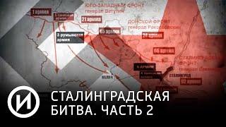 Сталинград. Часть 2 | Телеканал
