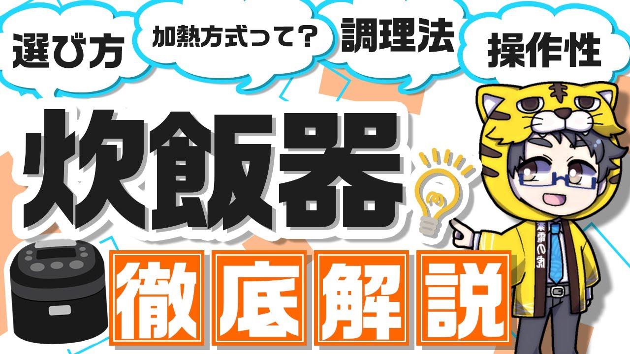 器 選び方 炊飯 【激安特集!!】炊飯器の選び方と人気おすすめランキング10選