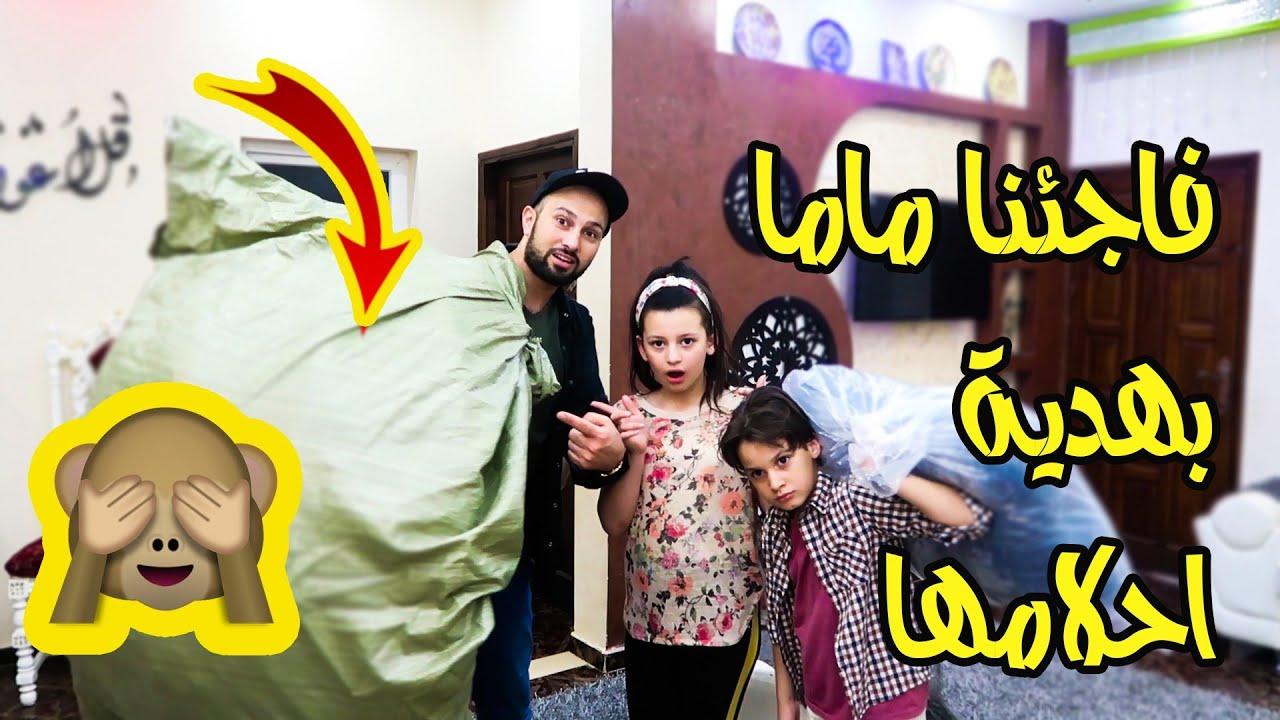 فاجئنا ماما بهدية احلامها 😱كانت راح تبكي من الفرح 👀شوفو ردة فعلها