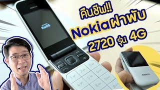 Nokia ฝาพับ 4G คืนชีพ พร้อมเพื่อนอีก 5 รุ่นรวด