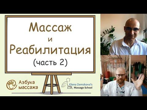 Массаж и физическая реабилитация: часть 2 | Константин Берман и Александр Агранов | Азбука массажа