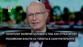 Смотреть видео Политолог Валерий Соловей о том, как отреагируют российские власти на теракты в Санкт-Петербурге онлайн