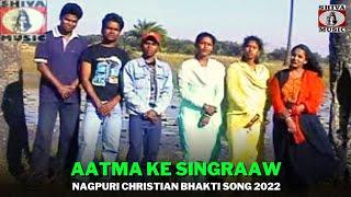 Nagpuri Christmas Song - Aatma Ke Singraaw | Christmas Bhajan Album - Swarg Raaije