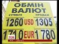 Долар виріс до 13 гривень mp3