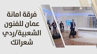 فرقة امانة عمان للفنون الشعبية - ردي شعراتك