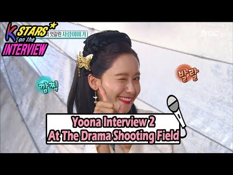 [CONTACT INTERVIEW★] Yoona Interview Ⅱ At The Drama Shooting Field 20170716