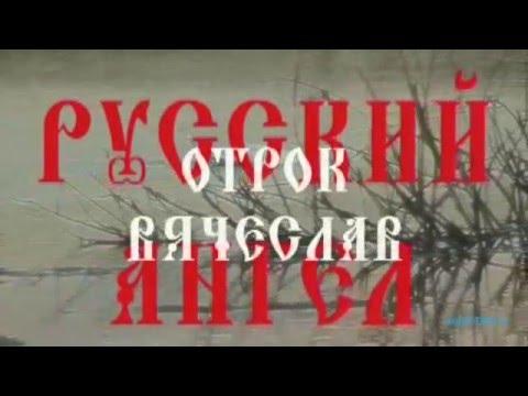 Русский Ангел Фильм 1 часть 3, Отрок Вячеслав, Святой, Целитель, Пророчества