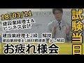 18/03/11建設業経理士&ビジネス会計お疲れ様会&解説