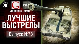 Лучшие выстрелы №78 - от Gooogleman и Johniq [World of Tanks]