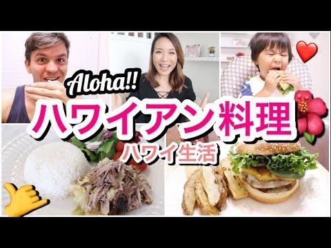 【料理 】おうちで!! ハワイアン料理!!!!!!【Hawaiian Food】ハワイ主婦ルーティン|ご飯の支度|子供モッパン