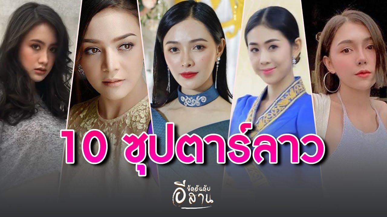 10 ซุปตาร์สาวลาว สวยโดนใจผู้บ่าวไทย