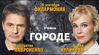 """Спектакль """"СНЕГ В ЧУЖОМ ГОРОДЕ"""""""