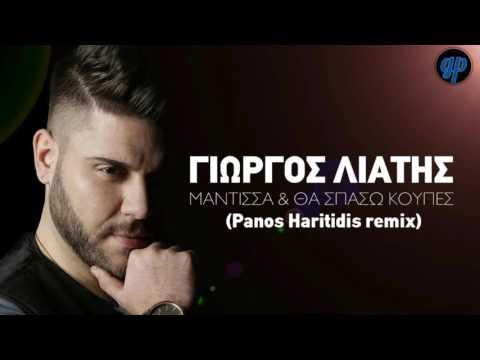 Γιώργος Λιάτης  Μάντισσα & Θα σπάσω κούπες  Remix  Panos Haritidis  2017
